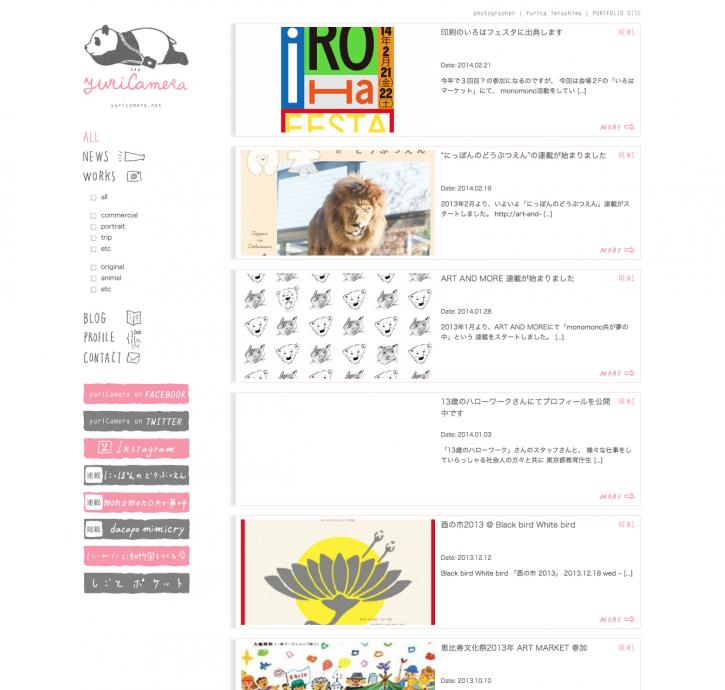 スクリーンショット 2014-07-11 14.59.52