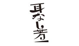 MIMINASHI HOICHI