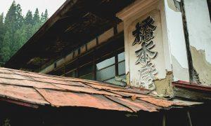西会津 黒沢村